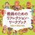 [読書] まずは使い方を考える? 武田信子・金井香里・横須賀聡子『教員のためのリフレクション・ワークブック』