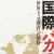 [読書] 国語教師は読んで損なし。田口雅子『国際バカロレア 世界トップ教育への切符』