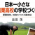 [読書] 理想の校舎を語りあいたくなる本。品田茂「日本一小さな農業高校の学校づくり」