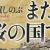 [読書] ずしりと手元に残る歴史の重み。須賀しのぶ「また、桜の国で」
