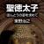 [読書] 歴史研究ってこうなんだ!東野治之「聖徳太子」
