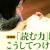 吉田新一郎さんの著作の増補版、内容が充実しているのでおすすめです。