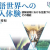[読書]「物語に読みひたる体験」を理論化する、とても興味深い研究。小山内秀和「物語世界への没入体験」
