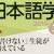 [読書]『日本語学』2019年3月号特集「『書けない』生徒が増えている」