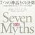 [読書]知識の大切さを改めて思い知る、デイジー・クリストドゥールー「7つの神話との決別:21世紀の教育に向けたイングランドからの提言」