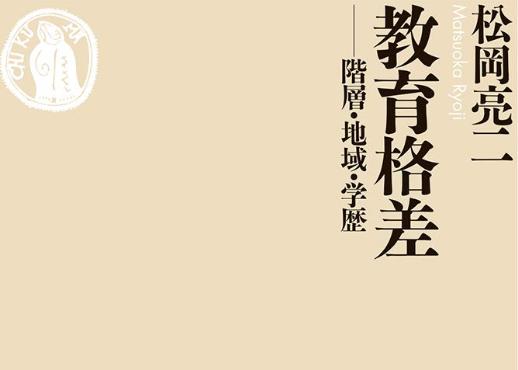 読書]自分の「正しさ」に酔わないために。松岡亮二「教育格差」 | あす ...