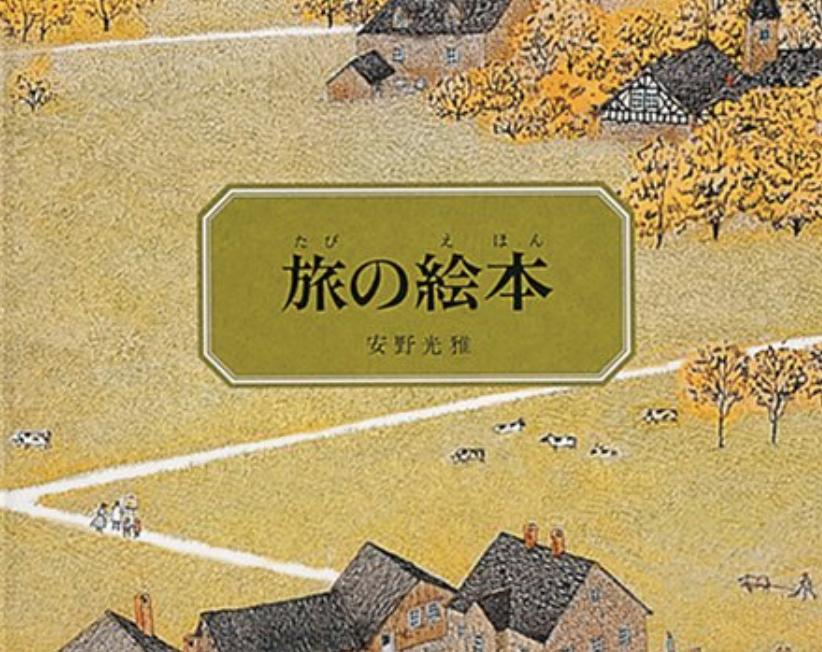 の 絵本 安野 光雅 旅 画家の安野光雅さん死去 「ふしぎなえ」「旅の絵本」:朝日新聞デジタル