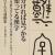 どう効率的に覚えるか?漢字学習を模索中…