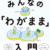 [読書]学校を「わがまま」できる空間に。富永京子『みんなの「わがまま」入門』