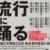 [読書]オンライントークイベントに参加してきました。石井英真・編『流行に踊る日本の教育』