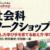 [読書]学びのコントローラーを手渡す充実した実践記録。冨田明広・西田雅史・吉田新一郎『社会科ワークショップ』