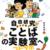 [読書]小学生からことばを探究する入り口になる本!松浦年男『自由研究 ようこそ!ことばの実験室へ』