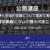[告知]どなたでも参加可能!10/16(土)無料公開講座「今、漢字教育について問うべきことを探る」