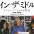 ナンシー・アトウェルの『イン・ザ・ミドル』日本語訳ついに刊行!