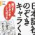 [読書]あなたも無意識に従っている、日本語の「キャラクタ」の奥深さ。定延利之「日本語社会のぞきキャラくり」
