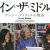 [お知らせ] 12/28(金)午後、横浜で「イン・ザ・ミドル」読書会があります